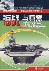 海战与兵器的故事(试读本)
