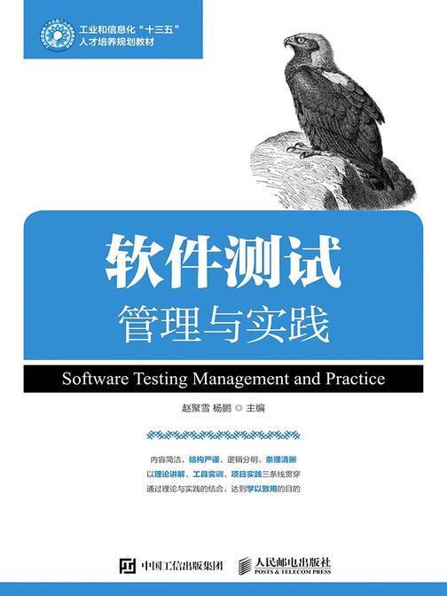 软件测试管理与实践