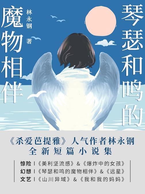 琴瑟和鸣的魔物相伴【《杀爱芭提雅》人气作者林永钢全新短篇小说集。】