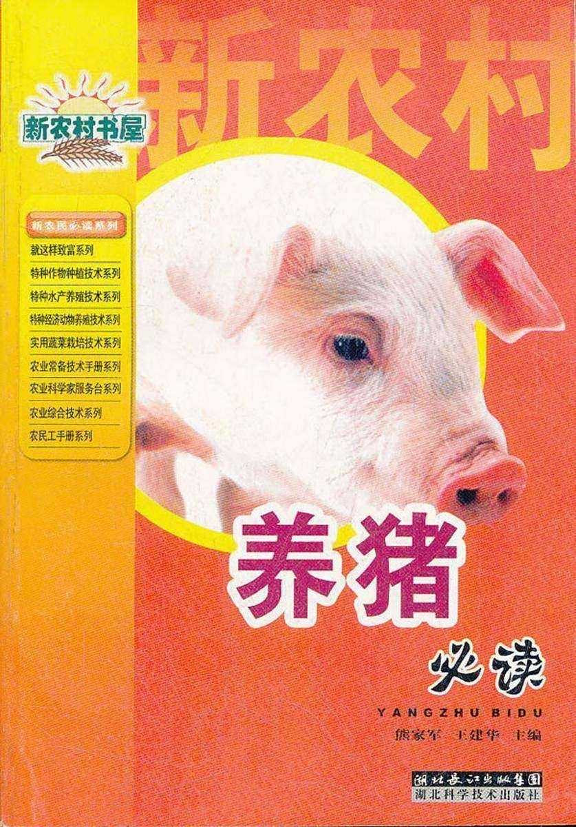 养猪(新农村书屋)