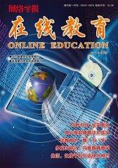网络导报·在线教育 周刊 2011年32期(电子杂志)(仅适用PC阅读)
