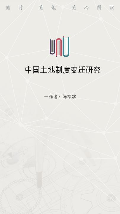 中国土地制度变迁研究