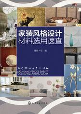 家装风格设计材料选用速查