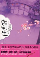 魅生·涅槃卷(试读本)