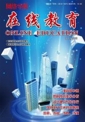 网络导报·在线教育 周刊 2011年30期(电子杂志)(仅适用PC阅读)
