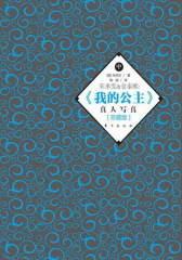 宋承宪&金泰熙:《我的公主》真人写真珍藏版(2)(仅适用PC阅读)