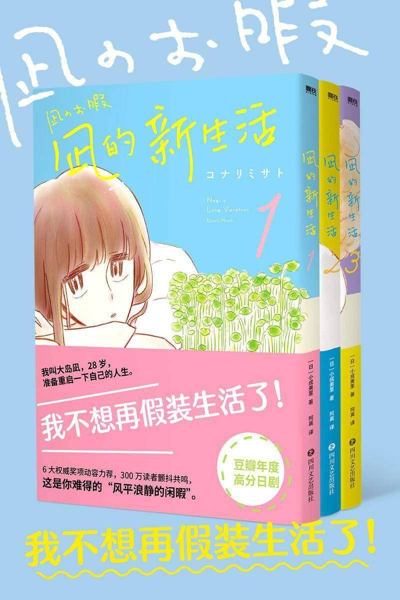凪的新生活(套装3册)