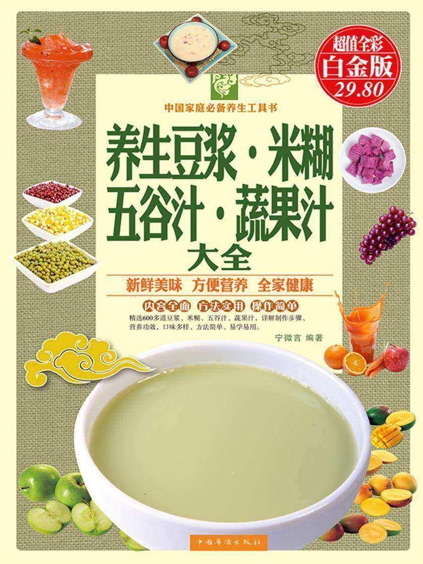 养生豆浆·米糊·五谷汁·蔬果汁大全(精装)