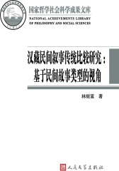 汉藏民间叙事传统比较研究:基于民间故事类型的视角