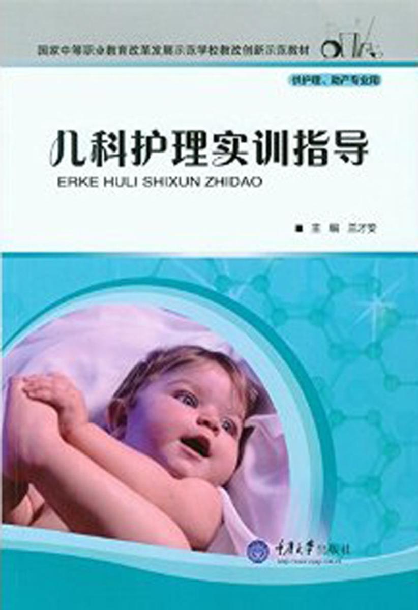 儿科护理实训指导