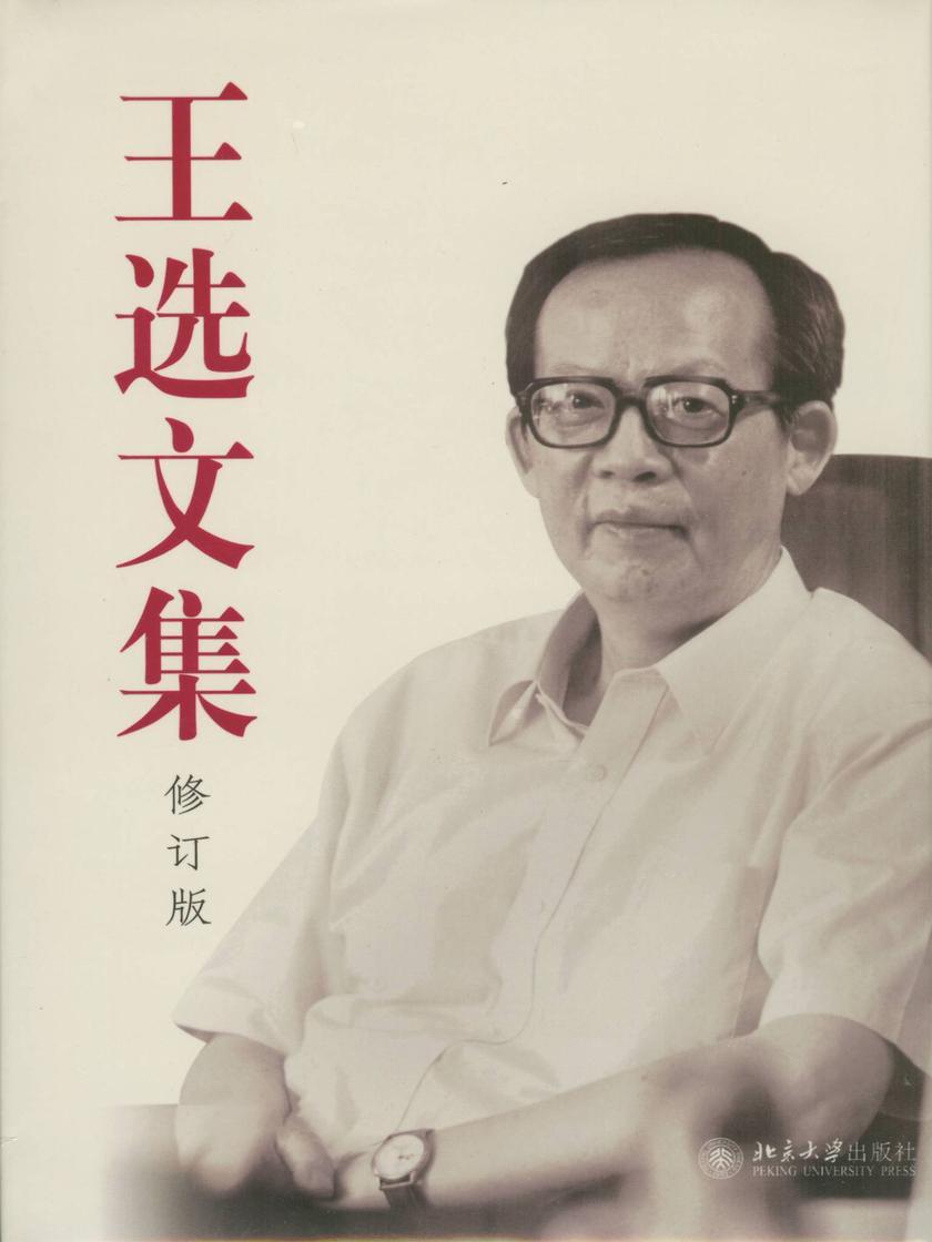 王选文集(修订版)