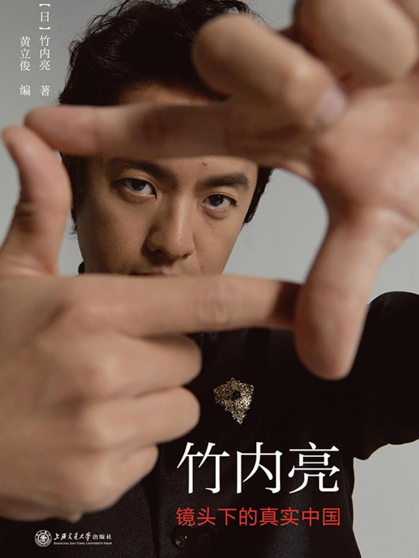 竹内亮:镜头下的真实中国