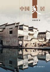 中国民居(中文版)(仅适用PC阅读)