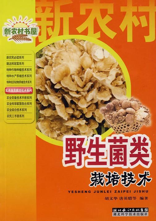 野生菌类栽培技术(实用蔬菜栽培技术系列·新农村书屋)