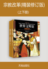 宗教改革(上下册)(精装修订版)