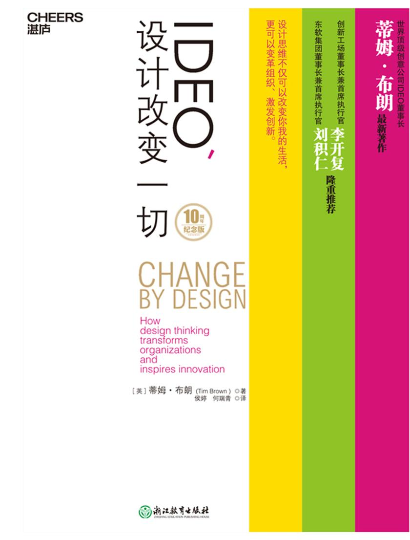 IDEO,设计改变一切:10周年纪念版