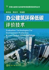 办公建筑环保低碳评价技术