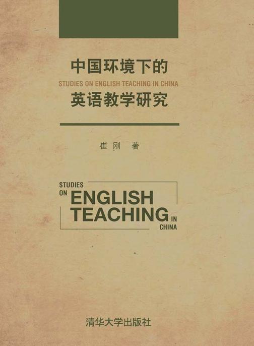 中国环境下的英语教学研究