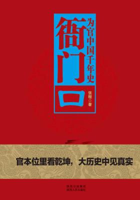 衙门口:为官中国千年史