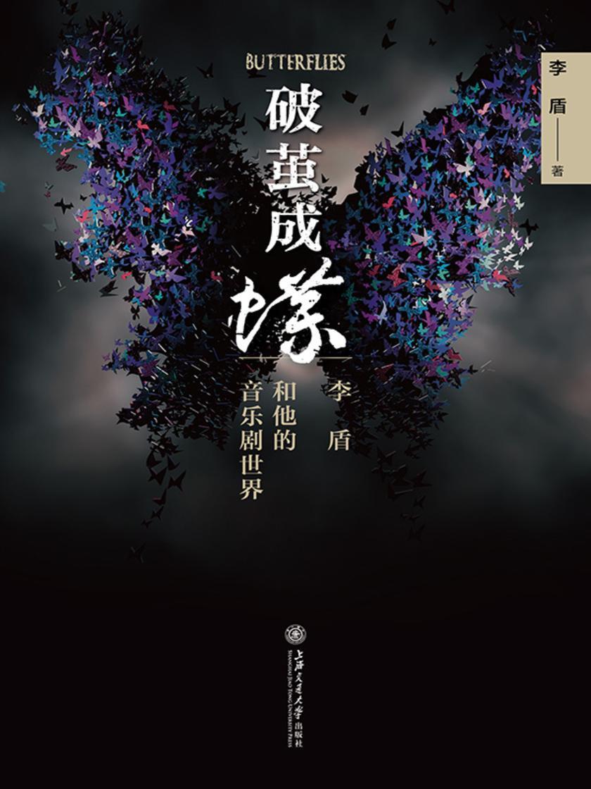 破茧成蝶:李盾和他的音乐剧世界