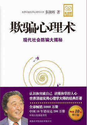 欺骗心理术(畅销10年增订版)