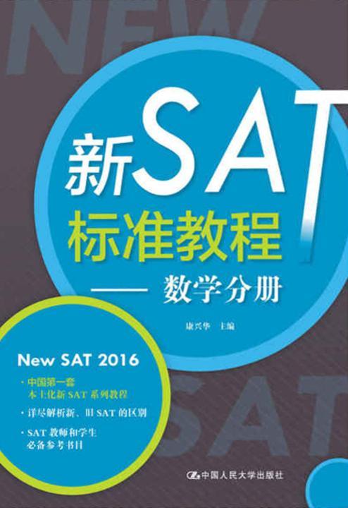 新SAT标准教程——数学分册