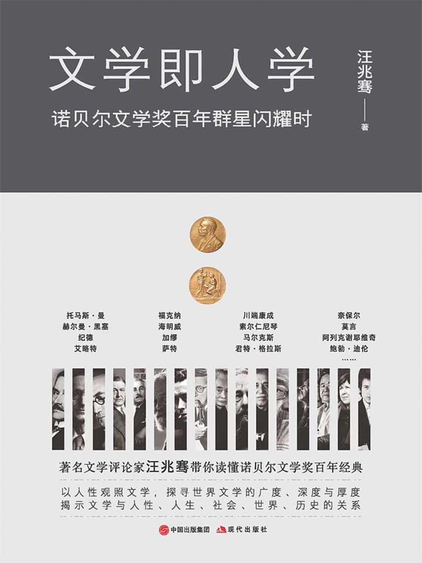 文学即人学:诺贝尔文学奖百年群星闪耀时