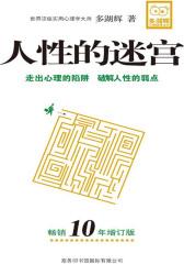 人性的迷宫(畅销10年增订版)
