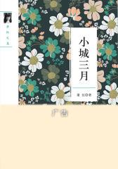萧红文集:小城三月