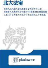 福建省人民政府关于同意中国(福建)自由贸易试验区厦门片区开展相对集中行政处罚权工作的批复