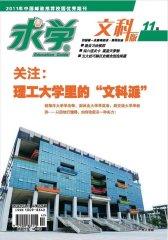 求学·文科版 月刊 2011年11期(电子杂志)(仅适用PC阅读)