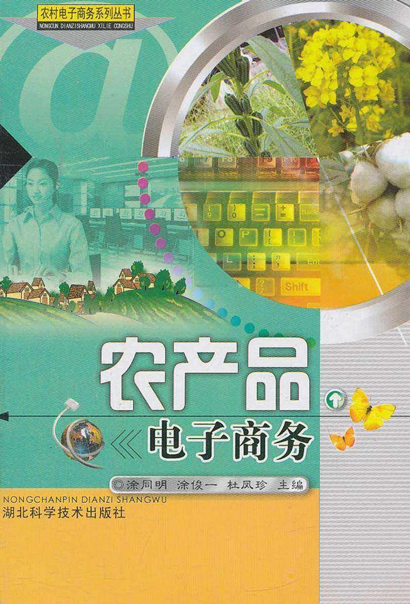 农产品电子商务(农村电子商务系列丛书)