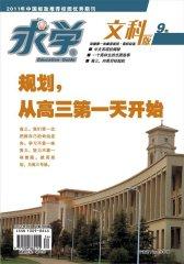 求学·文科版 月刊 2011年09期(电子杂志)(仅适用PC阅读)