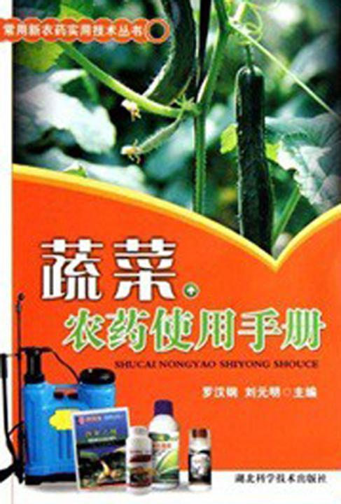 蔬菜农药使用手册(常用新农药实用技术丛书)