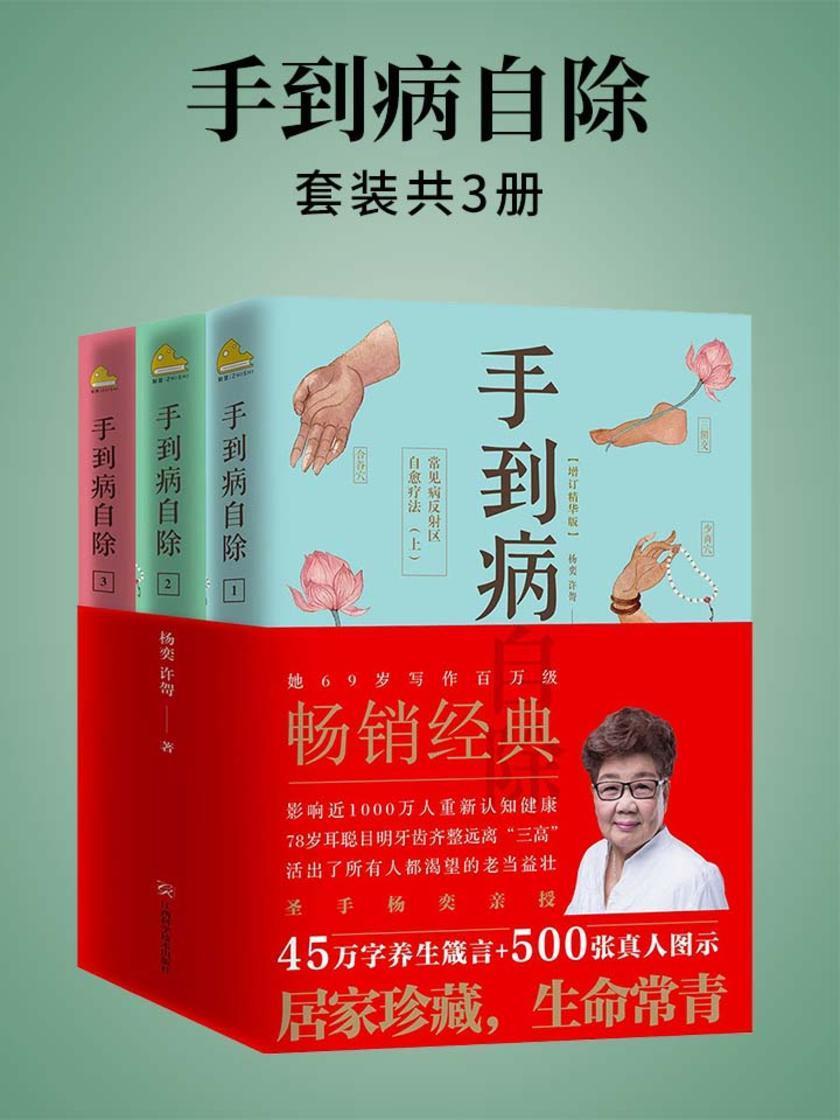 手到病自除(套装共3册)
