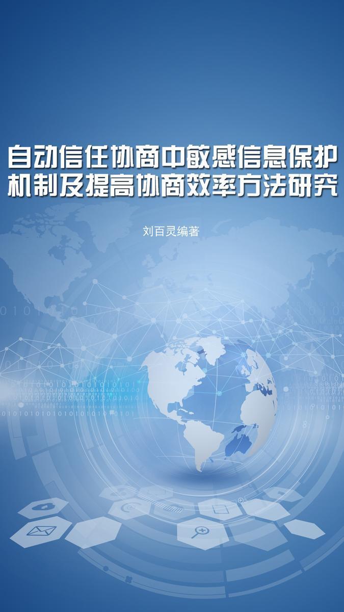 自动信任协商中敏感信息保护机制及提高协商效率方法研究