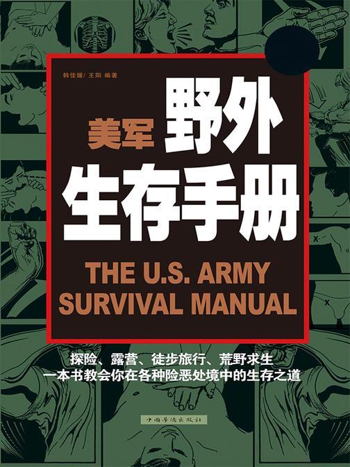 美军野外生存手册