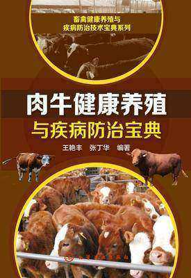 肉牛健康养殖与疾病防治宝典