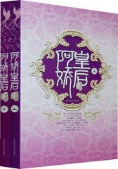 阿娇皇后(全2册)(原名:回到大汉)(试读本)