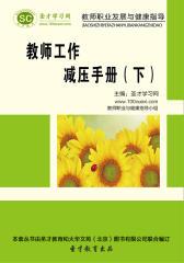 [3D电子书]圣才学习网·教师职业发展与健康指导:教师工作减压手册(下)(仅适用PC阅读)
