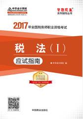 2017税务师辅导教材 税法(Ⅰ)应试指南(仅适用PC阅读)