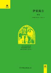 (2017再版精装)轻经典:伊索寓言精选