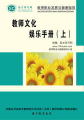 [3D电子书]圣才学习网·教师职业发展与健康指导:教师文化娱乐手册(上)(仅适用PC阅读)