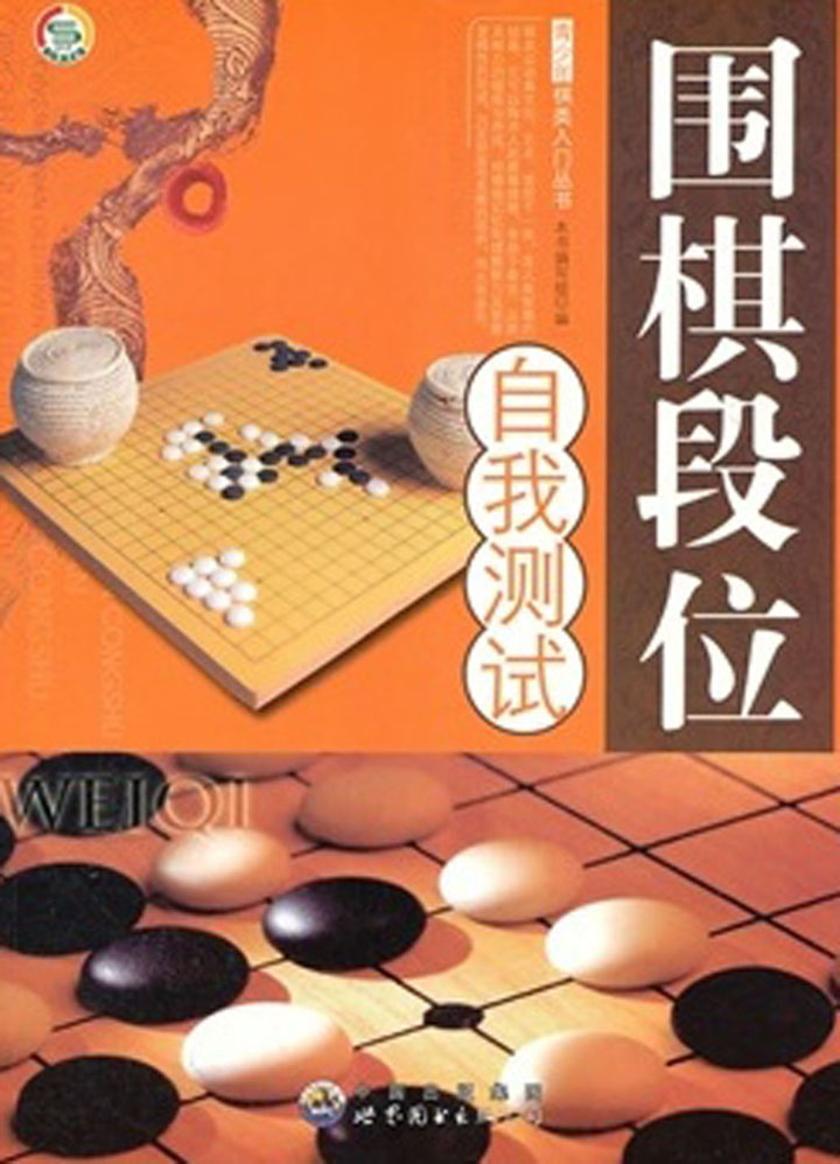 围棋段位自我测试(仅适用PC阅读)