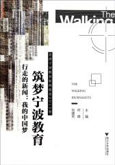 行走的新闻·我的中国梦·筑梦宁波教育:走进宁波教育新闻报告2013卷