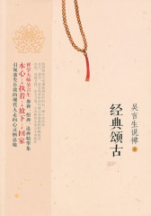 吴言生说禅(叁):经典颂古
