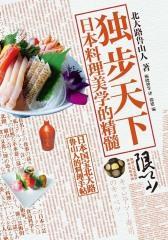 独步天下:日本料理美学的精髓