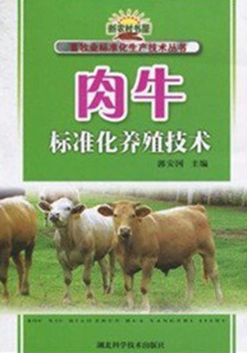 肉牛标准化养殖技术(新农村书屋)