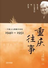 重庆往事——一个犹太人的晚年回忆(1940—1951)