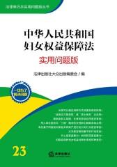 中华人民共和国妇女权益保障法:实用问题版